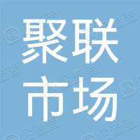 广西聚联市场投资有限公司