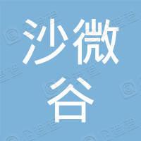 重庆沙微谷环保节能科技有限公司销售分公司