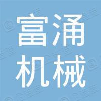 杭州富涌机械有限公司