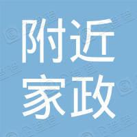 武汉附近家政服务有限公司