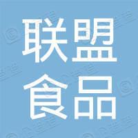 浙江联盟食品工业有限公司