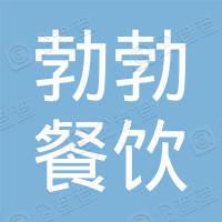 广西南宁勃勃餐饮管理有限公司