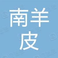 邹城市香城镇南羊皮雪花青采石厂
