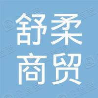 广西舒柔商贸有限公司