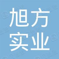 深圳市旭方实业有限公司