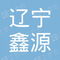 辽宁鑫源检测仪器有限公司
