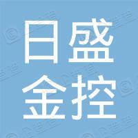 河南日盛金控金融服务集团有限公司