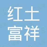 红土富祥(珠海)产业投资基金(有限合伙)