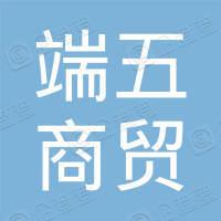 端五(天津)商贸有限公司
