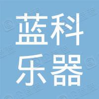 天津蓝科乐器有限责任公司