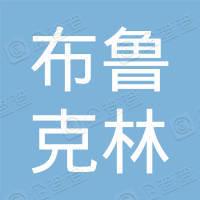 布鲁克林(重庆)环保工程服务有限公司