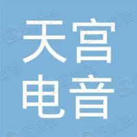 佛山市南海区天宫电音昌少营销策划服务部