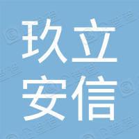 青岛玖立安信股权投资合伙企业(有限合伙)