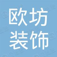 欧坊(天津)装饰设计有限公司