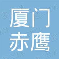 厦门赤鹰文化传媒有限公司