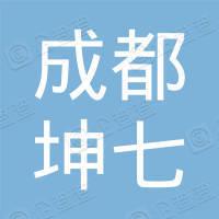 成都坤七健康咨询有限公司