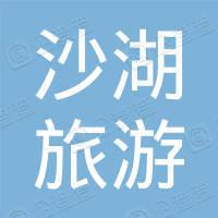 宁夏沙湖旅游股份有限公司