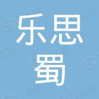 重庆乐思蜀科技有限公司