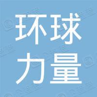 深圳环球力量贸易有限公司