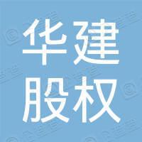 深圳市前海华建股权投资有限公司