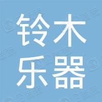 天津铃木乐器集团有限公司