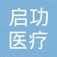 浙江启功医疗科技有限公司