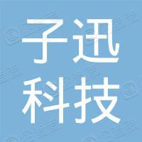深圳市子迅科技有限公司