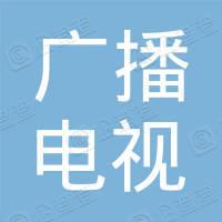 博兴县广播电视台