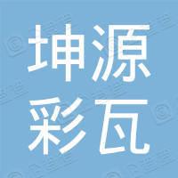 三台县永明镇坤源彩瓦厂
