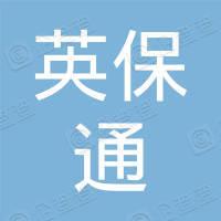 深圳市英保通实业有限公司