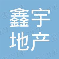 黑龙江省鑫宇房地产开发有限公司