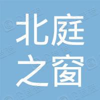 新疆北庭之窗电子商务信息服务有限公司
