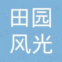 安徽省田园风光颐养服务有限责任公司