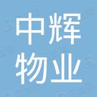 深圳市中辉物业管理有限公司