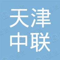 天津中联进出口贸易有限公司