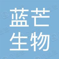 广州蓝芒生物科技有限公司