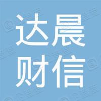深圳市达晨财信创业投资管理有限公司