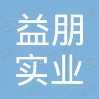 九江市益朋实业投资有限公司