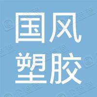 芜湖国风塑胶科技有限公司