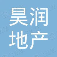 黑龙江昊润房地产开发有限公司