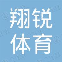 宜春市翔锐体育文化传播有限公司