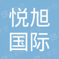 南通悦旭国际贸易有限公司