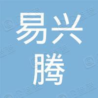 深圳市易兴腾网络科技有限公司