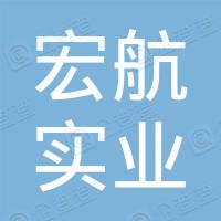 深圳市宏航实业合伙企业(有限合伙)