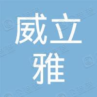 威立雅新能源科技(江门)有限公司