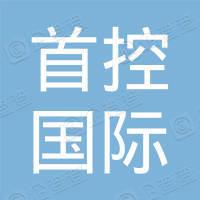 首控国际拍卖(海南)有限公司