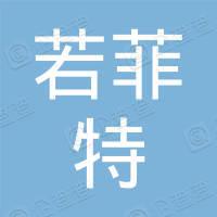 深圳市若菲特科技有限公司