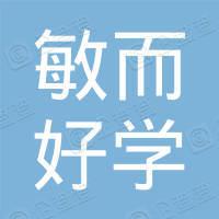 亳州市敏而好学教育信息咨询有限责任公司