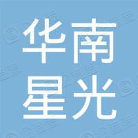 深圳市华南星光少儿艺术中心