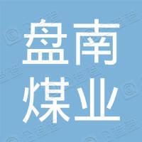 盘县盘南煤业投资有限公司盘县乐民镇梓木戛煤矿